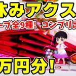 【鬼滅の刃】夏休みアクスタ2万円分開封!Aグループ全9種は24個でコンプリ出来る?