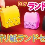 【鬼滅の刃】折り紙 簡単 💖 きめつのランドセルをDIY 💖 DIY Demon Slayer School bag 💖 Origami Tutorial【Kimetsu no Yaiba】#42