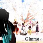 さすが霞柱。柱たちのダンス練習【鬼滅の刃MMD】Gimme×Gimme(Demon Slayer / Kimetsu no Yaiba)