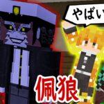 【マインクラフト】下弦の弐・佩狼が村に襲来!【マイクラ鬼滅の刃MODサバイバル シーズン3 #4】