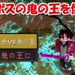 【Minecraft】最終回!鬼化継国緑壱で鬼滅の刃ワールドを消滅させる!!
