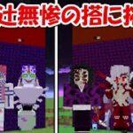 【Minecraft】上弦の鬼ガチャで鬼舞辻無惨の搭に挑む!!