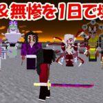 【Minecraft】最強の剣士になって上弦の鬼&無惨を1日で全滅させる!!
