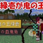 【Minecraft】鬼の王に変身!!神の呼吸を使うチート継国緑壱で鬼滅の刃ワールドを消滅させる!!#2