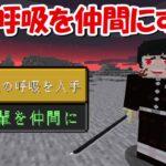 【Minecraft】鬼の呼吸を仲間に!倒した鬼殺隊&無惨、上弦の鬼を仲間にして鬼滅サバイバル!!#2