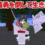 【Minecraft】累が那多蜘蛛山で冨岡義勇、胡蝶しのぶを迎え撃つ!!#2