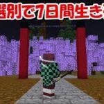 【Minecraft】鬼殺隊最終選別で7日間生き残る!!