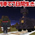 【Minecraft】煉獄杏寿郎が無限列車で7日間生き残る!!#3