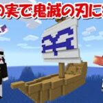 【Minecraft】ワンピースMODで鬼滅の刃ワールドに挑む!!