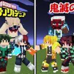 【Minecraft】鬼滅の刃vs僕のヒーローアカデミア!!どっちが強い!?