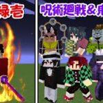 【Minecraft】神回!継国緑壱vs鬼滅の刃&呪術廻戦キャラ全員!!