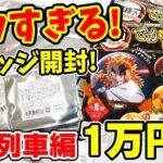 【鬼滅の刃】直径15cm!あまりにもデカすぎる缶バッジを開封!無限列車編グッズ1万円企画!