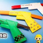 【折り紙】輪ゴム鉄砲・輪ゴム銃の作り方(鬼滅の刃)