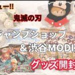 【ハイキュー!!鬼滅の刃】ジャンプショップ&ハイキューウィーク 購入品グッズ開封