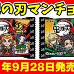ジェイ速【鬼滅の刃】ビックリマンコラボ第二弾!鬼滅の刃マンチョコ2が発売決定!