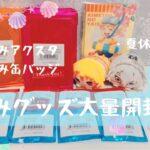 【鬼滅の刃グッズ開封】夏休みアクスタ・缶バッジ
