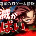 10月新作『鬼滅の刃』ヒノカミ血風譚が爆売れ確実か『2つのモード』参戦キャラ公開『あの鬼も参戦!?』アニメの追体験が可能!Demon Slayer Game hinokami