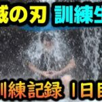 【鬼滅の刃】1ヵ月『鬼滅の訓練生活』1日目のトレーニング記録(きめつのやいば)