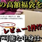 【鬼滅の刃】レビューが1件だけの15,000円の鬼滅の福袋をネットで購入したので開封して中身を紹介します。予測不可能な衝撃の中身を是非ご覧ください。福袋ってギャンブル??