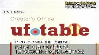 「鬼滅の刃」脱税1億円超 アニメ制作社長罪認める(2021年9月17日)