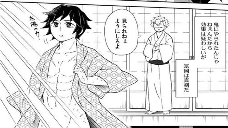 【鬼滅の刃漫画2021】永遠の愛 [109]
