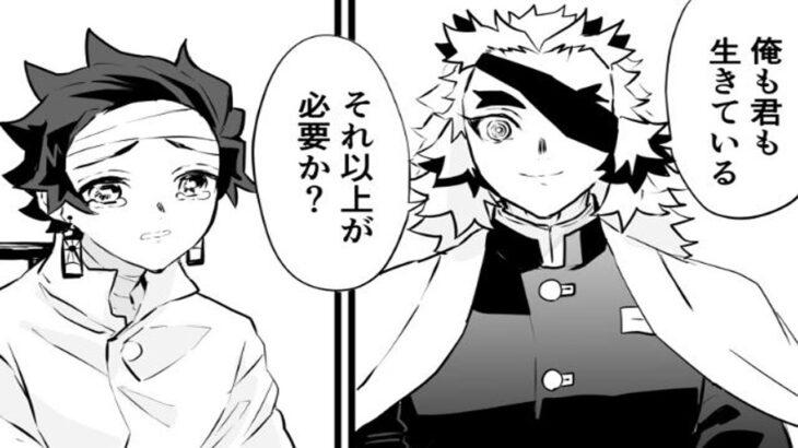 【鬼滅の刃漫画2021】永遠の愛 [134]