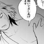 【鬼滅の刃漫画2021】永遠の愛 [139]