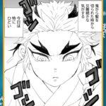 【鬼滅の刃漫画2021】かわいいかまぼこ隊 #4240