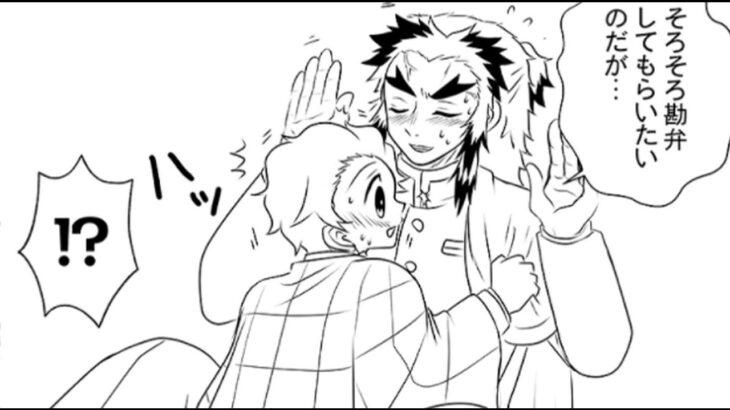 【鬼滅の刃漫画2021】かわいいかまぼこ隊 #4263