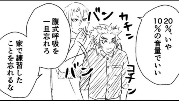 【鬼滅の刃漫画2021】かわいいかまぼこ隊 #4275
