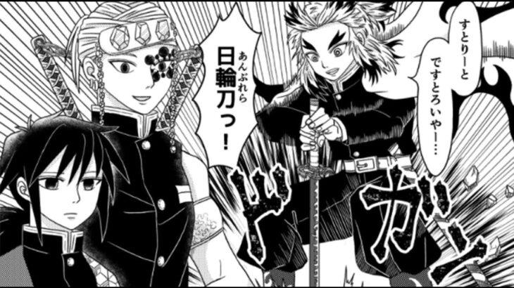 【鬼滅の刃漫画2021】かわいいかまぼこ隊 #4300