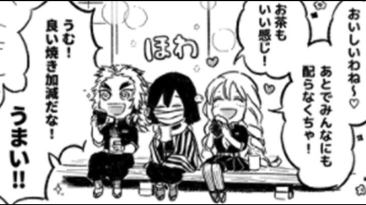 【鬼滅の刃漫画2021】かわいいかまぼこ隊 #4303