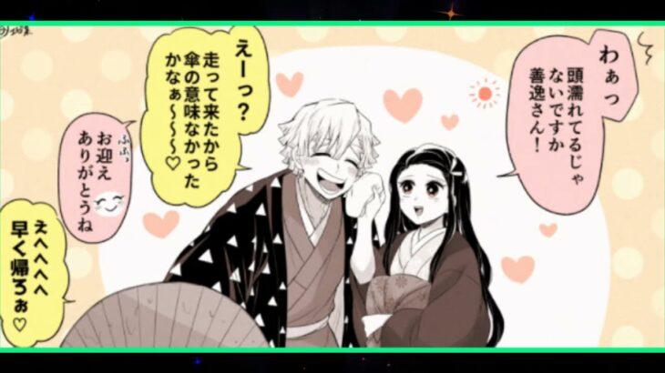 【鬼滅の刃漫画2021】かわいいかまぼこ隊 #4308