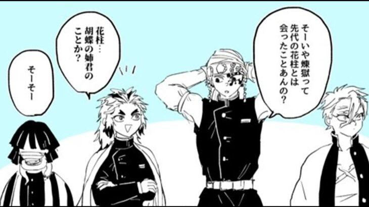 【鬼滅の刃漫画2021】かわいいかまぼこ隊 #4333