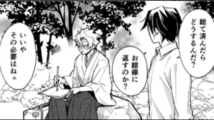 【鬼滅の刃漫画2021】かわいいかまぼこ隊 #4336
