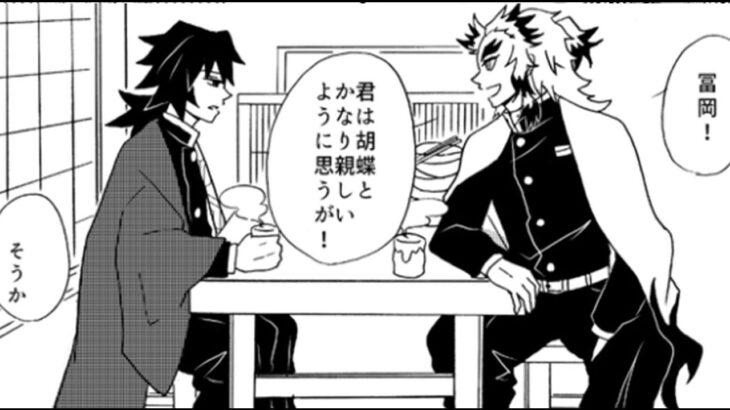 【鬼滅の刃漫画2021】かわいいかまぼこ隊 #4338