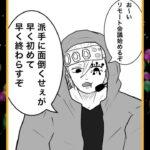 【鬼滅の刃漫画2021】かわいいかまぼこ隊 #4342