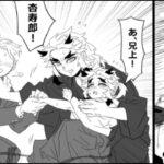 【鬼滅の刃漫画2021】かわいいかまぼこ隊 #4348