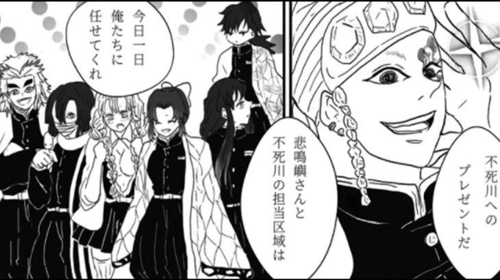 【鬼滅の刃漫画2021】かわいいかまぼこ隊 #4390