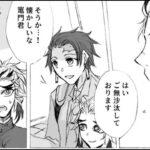 【鬼滅の刃漫画2021】かわいいかまぼこ隊 #4434