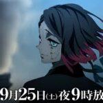 土曜プレミアム・劇場版『鬼滅の刃』無限列車編 2021年9月25日 【完全ノーカットTV初放送!】