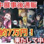 【鬼滅の刃】全集中展 事後通販グッズ 総額約7万円分!【中編】