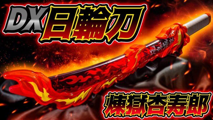【鬼滅の刃】刀身が炎の様に発光!猗窩座の勧誘音声も収録!「DX日輪刀~煉獄杏寿郎~」を開封!