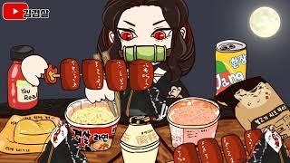 鬼滅の刃 / 귀멸의 칼날 / きめつのやいばアニメ 키부츠지 무잔 편의점 음식 먹방 / Demon Slayer Mukbang Animation (Kimetsu no Yaiba)
