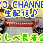【鬼滅の刃】KYO CHANNEL生配信わらしべ長者企画