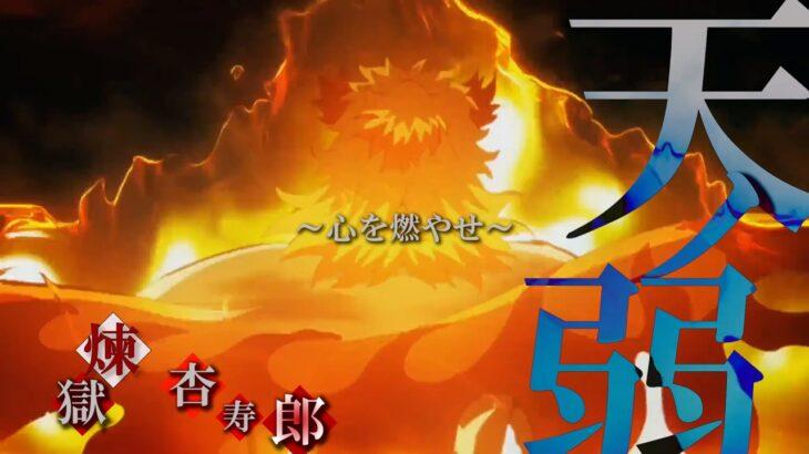 【MAD】鬼滅の刃ⅹ天ノ弱 煉獄杏寿郎 無限列車編  【1080p】セリフ入り