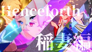 【原神】【MAD】Henceforth×Genshin impact ※ネタバレ注意
