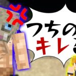 【マインクラフト】いじりすぎたらキレてしまったつちのこ【マイクラ鬼滅の刃MODサバイバル シーズン3 #9】