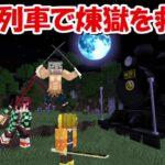 【Minecraft】竈門炭治郎が癸から柱に成長して無限列車の煉獄さんを助ける!!【鬼滅の刃】