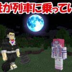 【Minecraft】もし無限列車の任務に来たのが他の柱だったら、、?【鬼滅の刃】